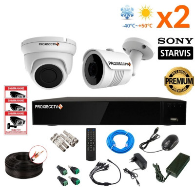 Готовый AHD комплект видеонаблюдения на 2 камеры, 5 МП. KIT-PRO-25M