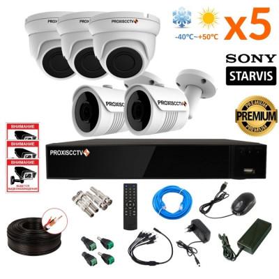 Готовый AHD комплект видеонаблюдения на 5 камер, 5 МП. KIT-PRO-55M